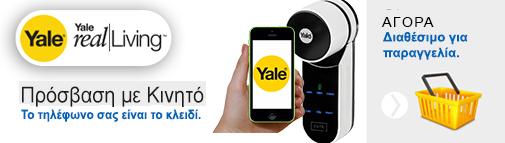 Yale ENTR™ Κλειδαριά Πρόσβασης Με Κινητό Τηλέφωνο