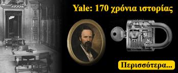 Yale 170 χρόνια ιστορίας στις κλειδαριές